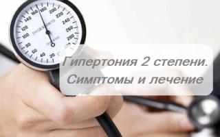 nyomás magas vérnyomás esetén 2 fok
