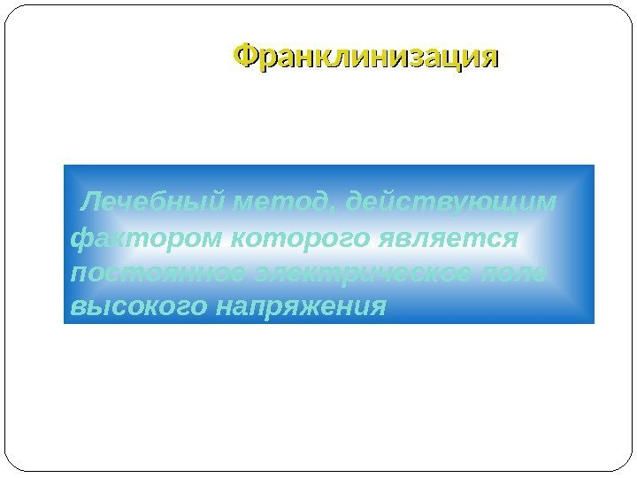 elektroforézis hipertónia technikához)