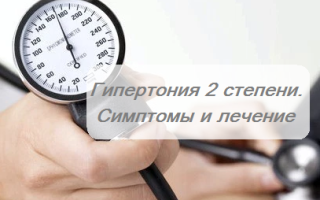 magas vérnyomás kezelés 1 fok