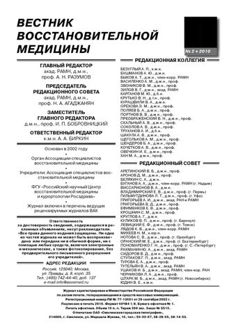 Dystonia (G24) - Magas vérnyomás November